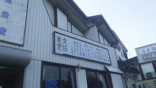 20180804文佐食堂(その17)