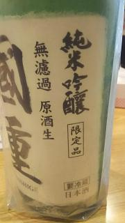 20180825麺之介(その3)