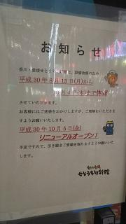 20180829瀬戸内旬彩館