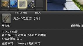 ffxiv_20190128_06.png