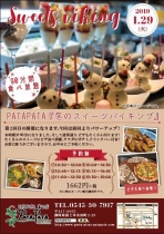 PATAPATA富士店