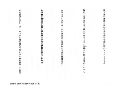 佐賀県文学賞2018年短歌部門三席「短歌5首」