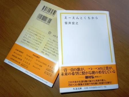 『えーえんとくちから』(ちくま文庫)1