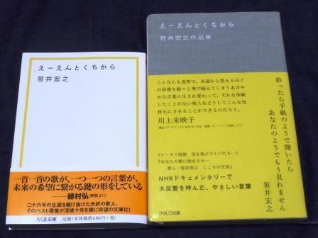 えーえんとくちから2冊(2)