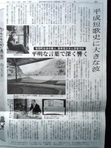 西日本新聞(2019-01-24)