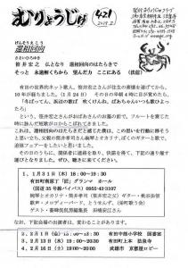 むりょうじゅ421 (2)