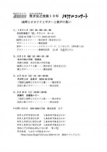 メモリアルコンサート2