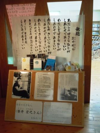 有田中部小図書室1