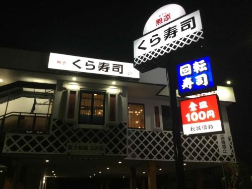 20160904_無添くら寿司相模原中央店-001