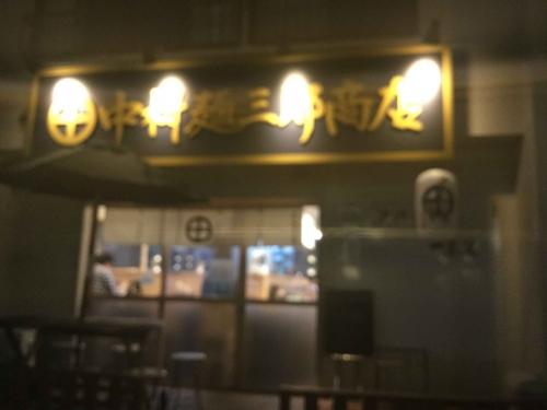 20160911_中村麺三郎商店-001