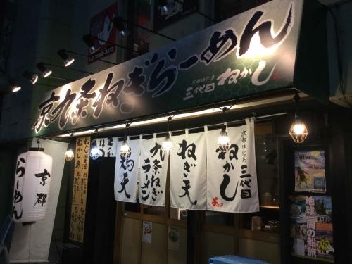 20160918_三代目ねかし-001