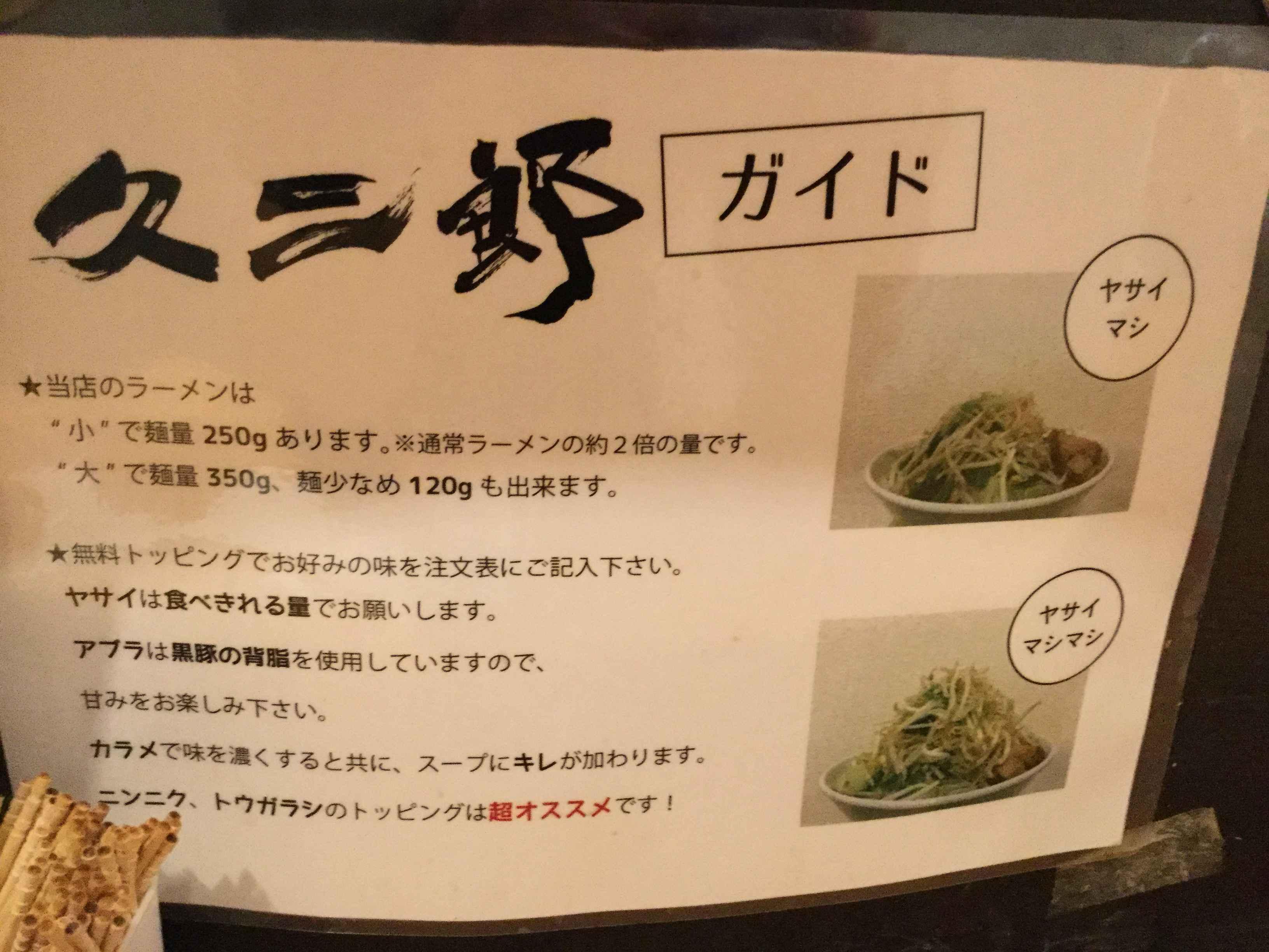 あ~、アレか。 麺や 久二郎