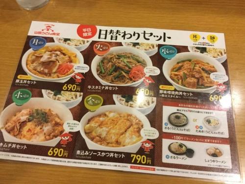 20181127_山田うどん相模原中央店-003