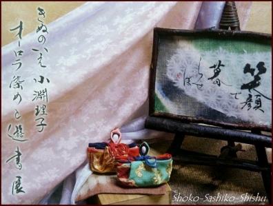 20190131 作品など 1  熊谷・遊書展