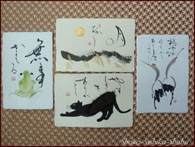 20190131 作品など 12  熊谷・遊書展