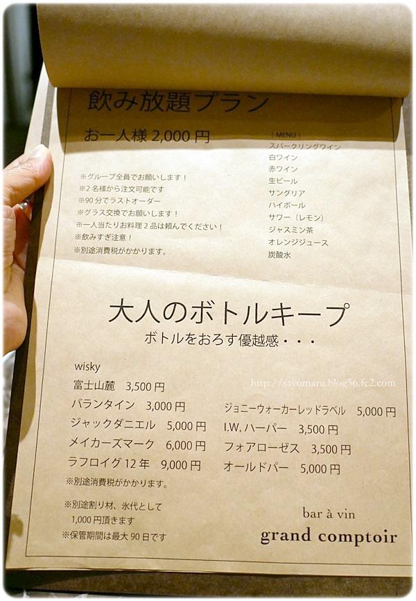 sayomaru24-871.jpg