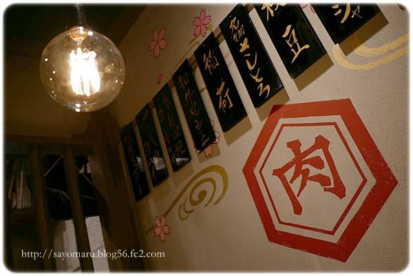 sayomaru24-925.jpg