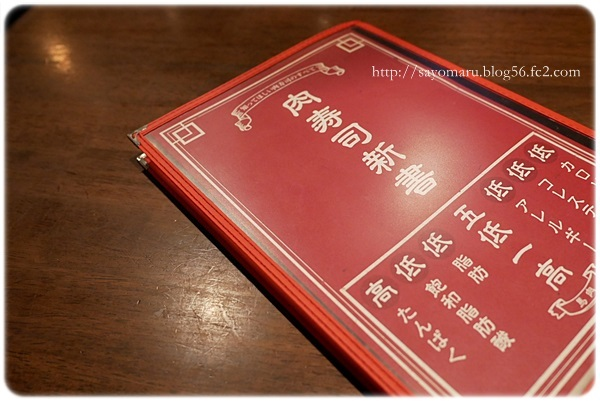 sayomaru24-926.jpg