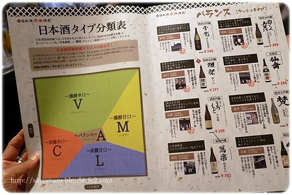 sayomaru25-234.jpg