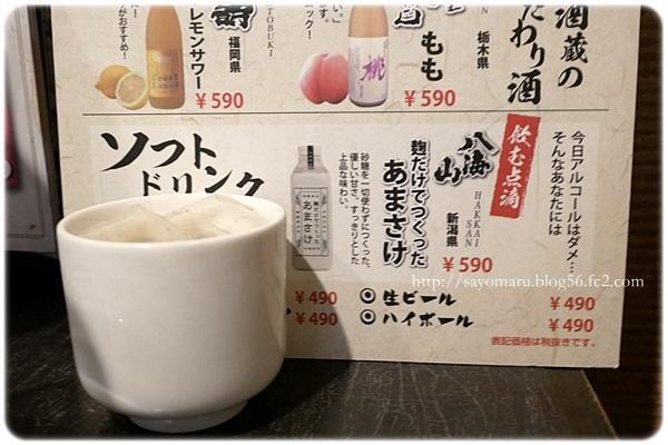sayomaru25-246.jpg