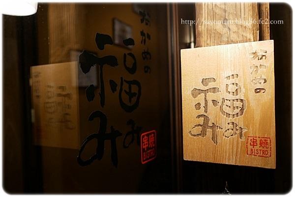 sayomaru25-265.jpg