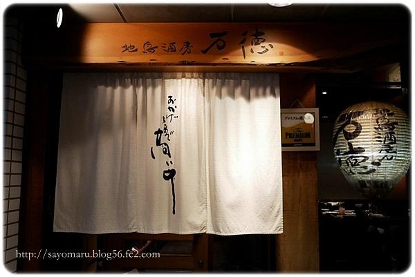 sayomaru25-304.jpg