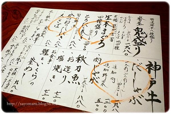 sayomaru25-431.jpg