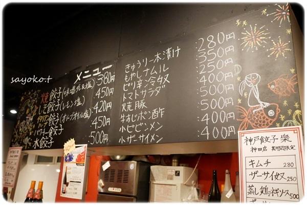 sayomaru25-543.jpg
