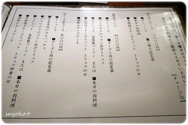 sayomaru25-608.jpg