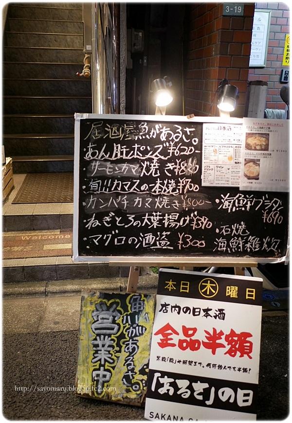 sayomaru25-61.jpg