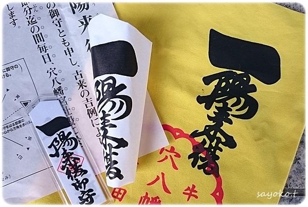 sayomaru25-645.jpg