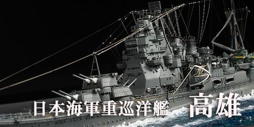 fujimi_takao_f075.jpg