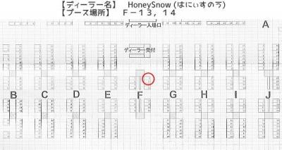 【AK-GARDEN15】参加します。【HoneySnow】F-13.14 武装神姫、オビツ11(オビツろいど)、ピコニーモ、キューポッシュ、メガミデバイス、FAガール