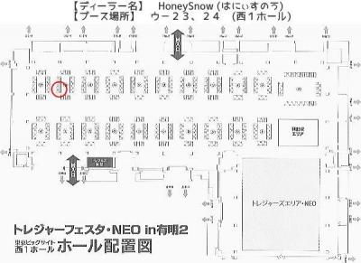12/16 【トレジャーフェスタNEO 有明2】参加します。【HoneySnow】 ウ-23、24 メガミデバイス、FAガール、武装神姫、1/12ドール