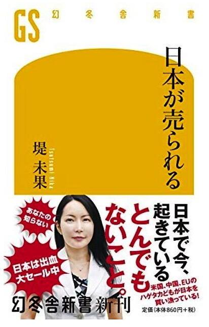 日本が売られる
