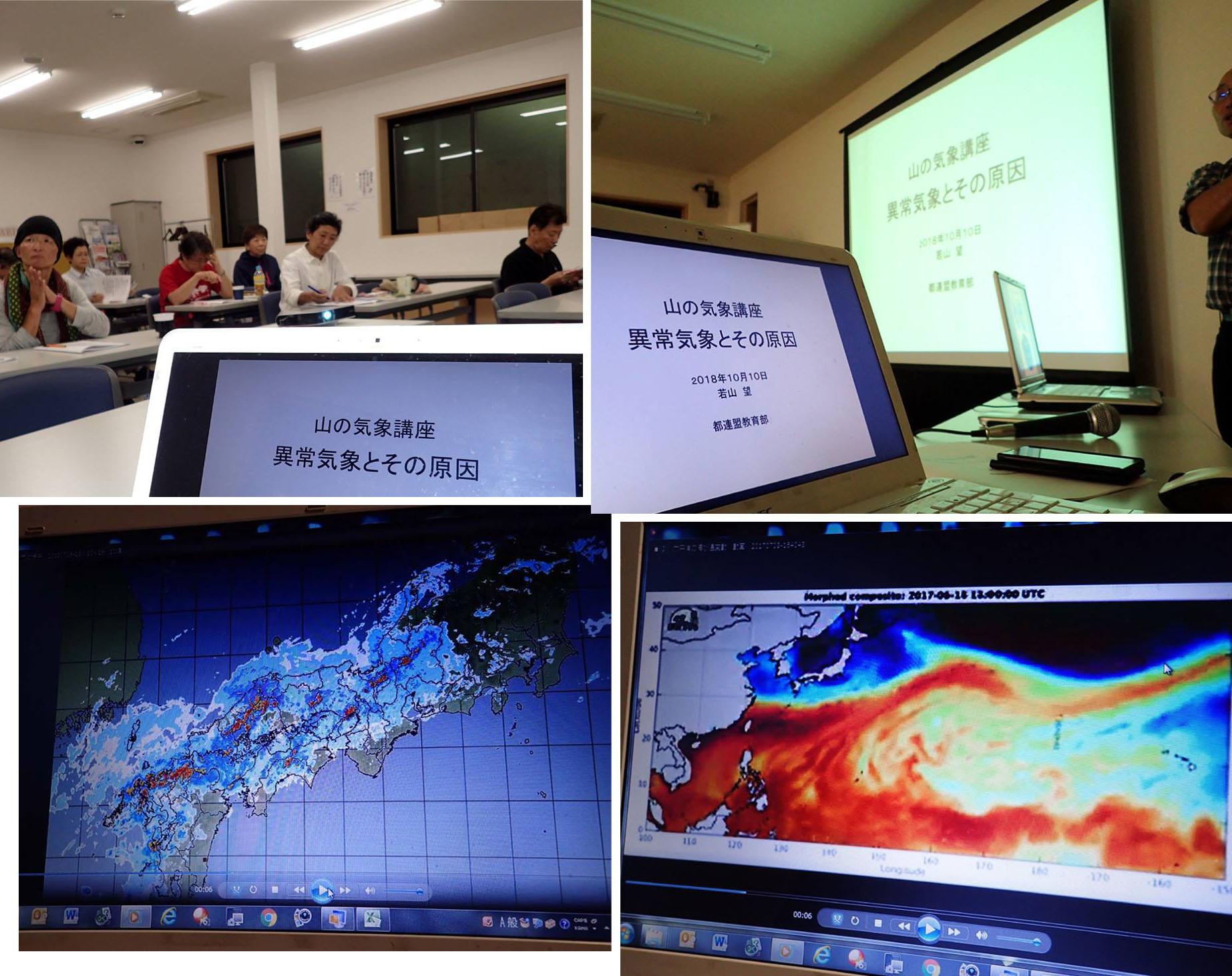 10月10日の気象講座は異常気象など
