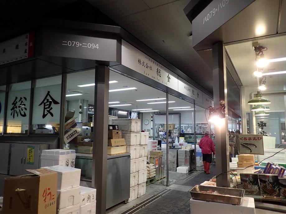 豊洲市場(12)