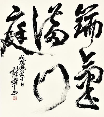 日江井桂華.