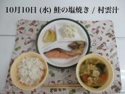 10(水)_R
