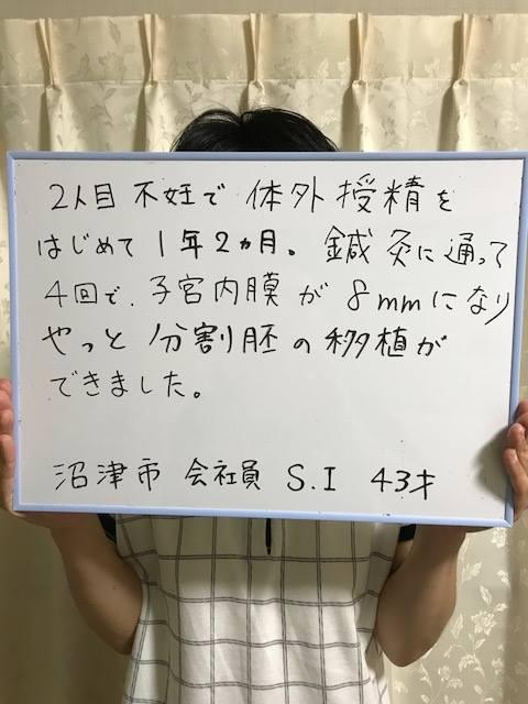 F iwata