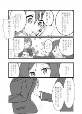 東條希の困らせ方4_003