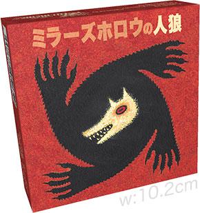 ミラーズホロウの人狼(日本語版):箱
