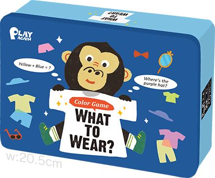 なにを着るの?:箱