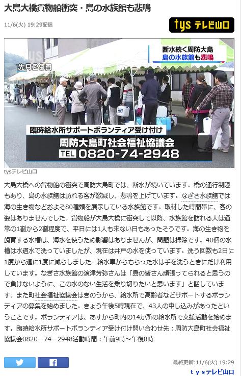 20181107周防大島町