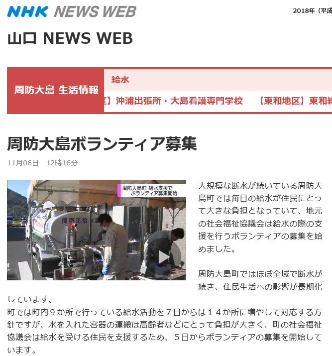 20181107周防大島町2