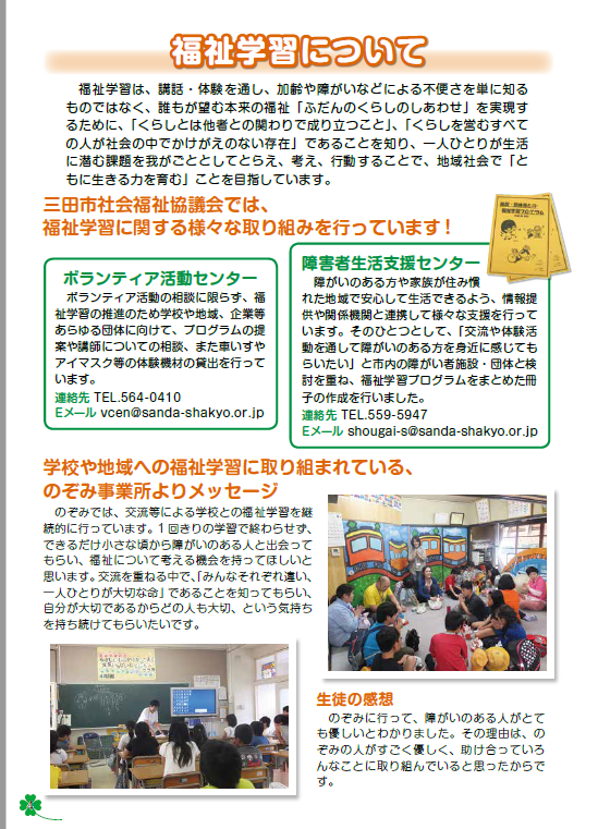20181114三田市