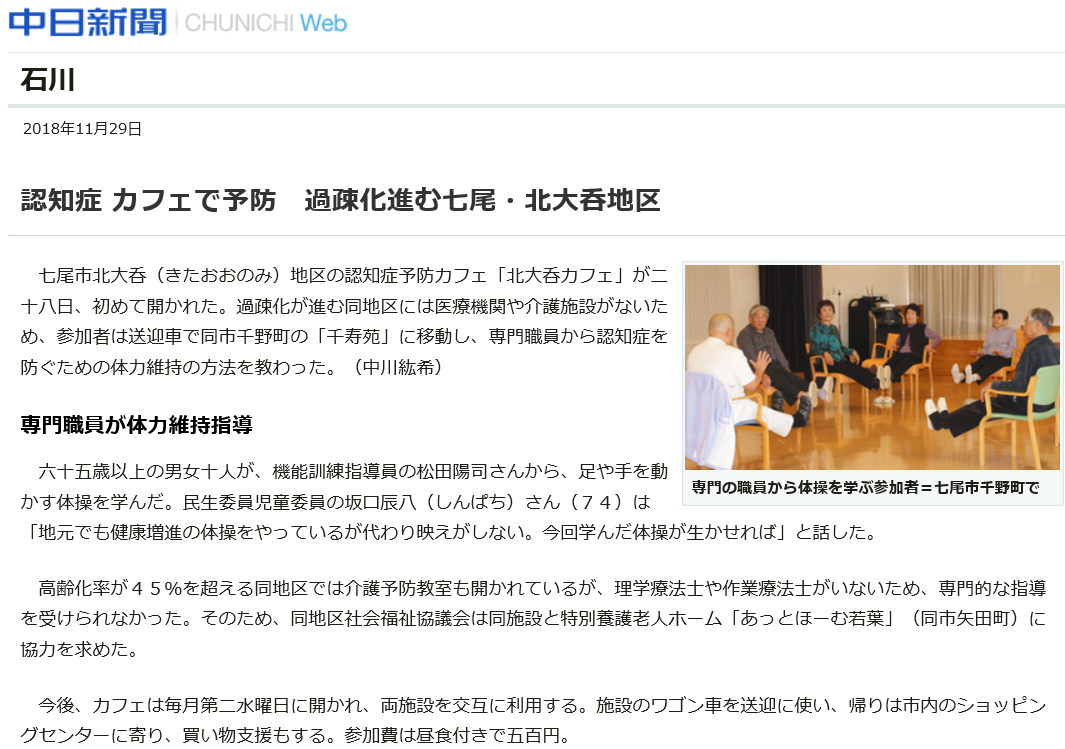 20181205七尾市