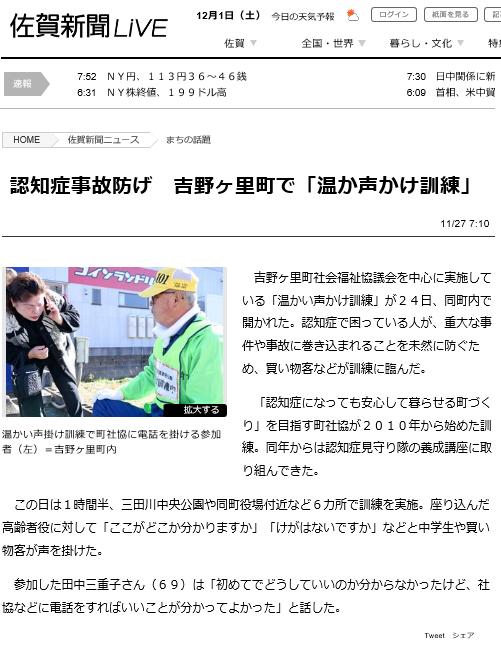20181207吉野ヶ里町