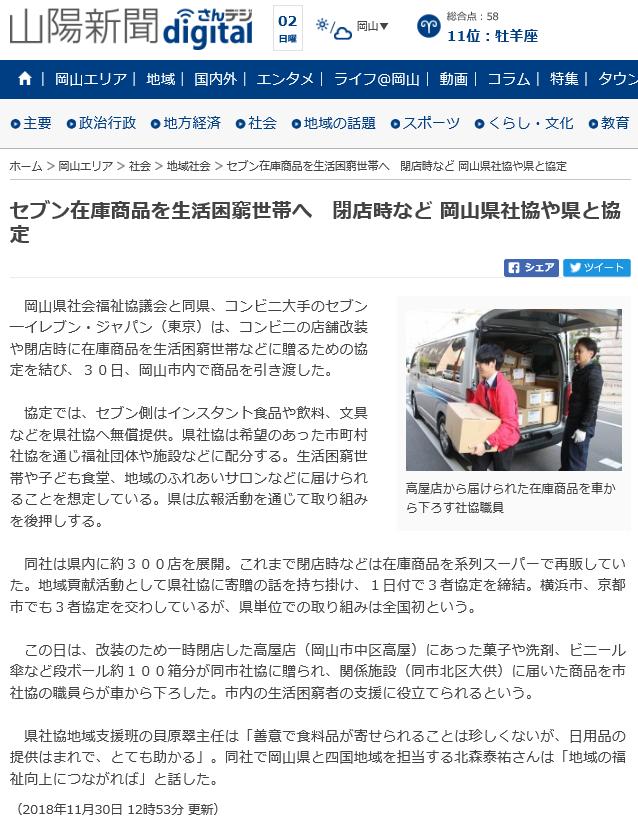 20181209岡山県1