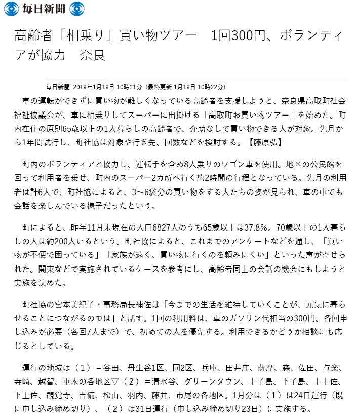 20190129高取町